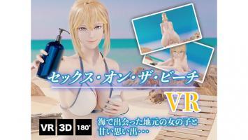 セックス・オン・ザ・ビーチ VR