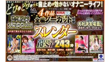 【4K匠】4作品全編ノーカット収録 スレンダーSPECIAL BEST 243分