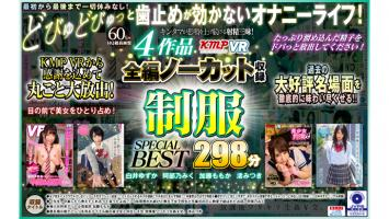 【4K匠】4作品全編ノーカット収録 制服SPECIAL BEST 298分