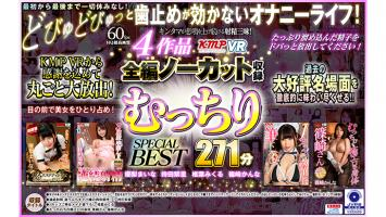 【4K匠+4KHQ】4作品全編ノーカット収録 むっちりSPECIAL BEST 271分