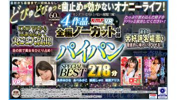 【4K匠+4KHQ】4作品全編ノーカット収録 パイパンSPECIAL BEST 278分