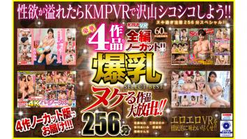【4K匠+4KHQ】ヌケる作品大放出!!豪華4作品を全編ノーカット!!爆乳 SELECT BEST 256分