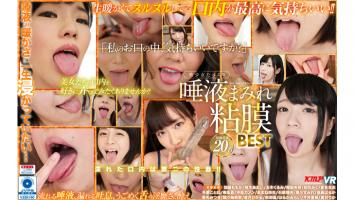 【4KHQ】美少女たっぷり唾液まみれ粘膜 BEST