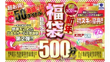 【4KHQ】祝!2021年!新年福袋BEST!!500分SPECIAL!!超お得!最新人気50タイトル激盛り詰合せ!