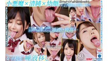 【4KHQ】8名の美少女から注がれる愛液!!女子校生からの唾液移しVR