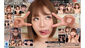 【4KHQ】アヘ顔WピースVR