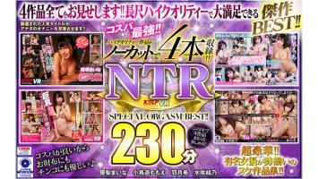 【4K匠】コスパ最強!!ハイクオリティー作品をノーカットで4本収録!! NTR 230分 SPECIAL ORGASM BEST!!