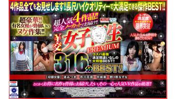 【4K匠】超人気4作品!!完全ノーカットでお届け!!¥交女子●生PREMIUM316分BEST!!