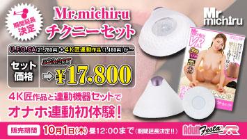 【最強の乳首責め】U.F.O.SA+4K匠 Mr.michiru チクニーセット