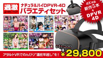 【DPVR-4D】&【4KVR新作5本】NATURAL HIGH バラエティセット